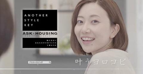 【ASK HOUSING】テレビCM公開!!